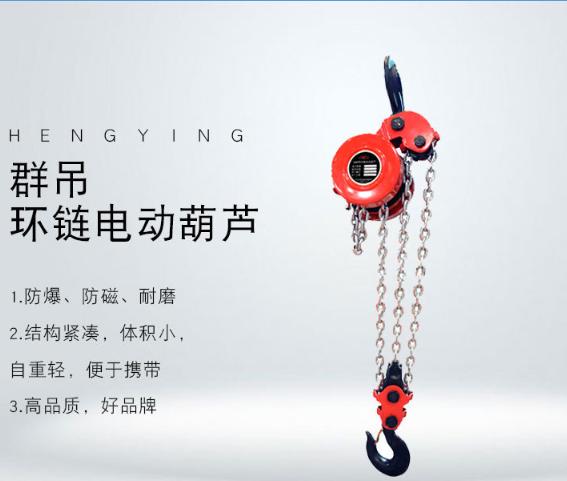 群吊电动葫芦
