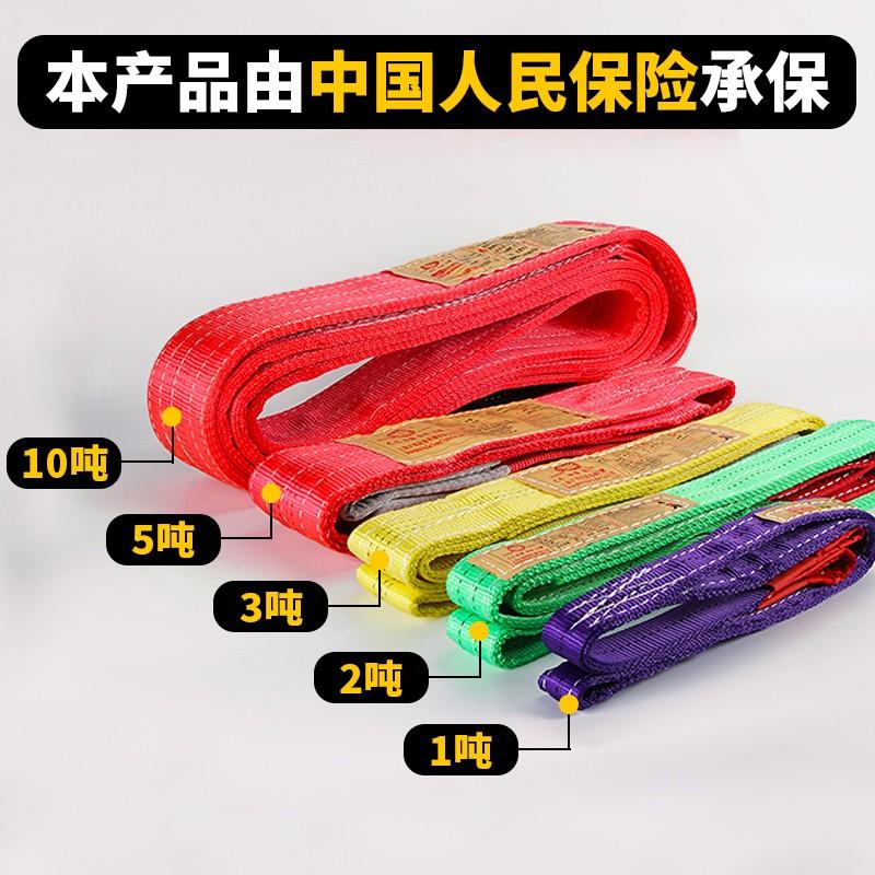 彩色吊装带